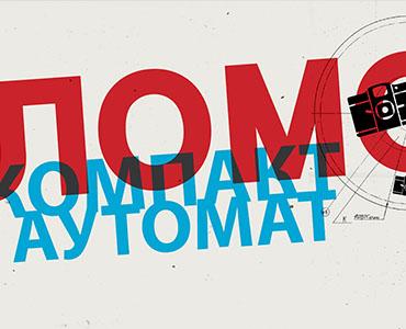 LOMO LC-A BOOK